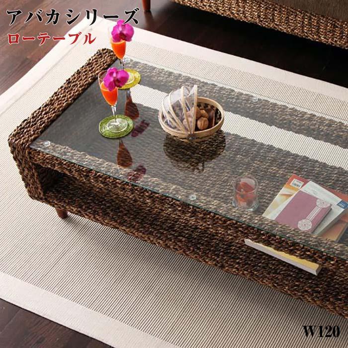 アバカ 【Parama】 パラマ W120テーブル   幅120cm 脚付き ガラステーブル リビングテーブル コーヒーテーブル センターテーブル ローテーブル 座卓 アジアンテーブル アジアンテイスト リゾート 茶色 ブラウン