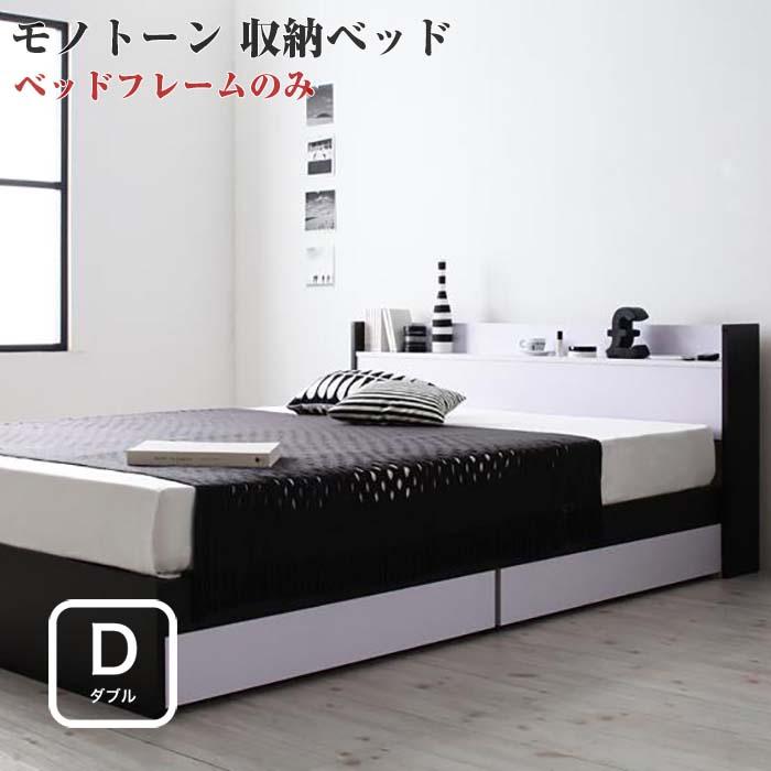 モノトーンモダンデザイン 棚付き コンセント付き 収納ベッドMONO-BED モノ・ベッド ベッドフレームのみ ダブルサイズ ダブルベッド ダブルベット 収納付き 引き出し付き おしゃれ 一人暮らし インテリア 家具 通販