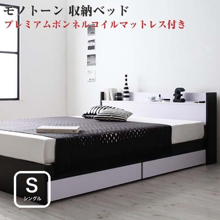 モノトーンモダンデザイン 棚付き コンセント付き 収納ベッドMONO-BED モノ・ベッド プレミアムボンネルコイルマットレス付き シングルサイズ シングルベット ベッド マットレス付き 収納付き 引き出し付き おしゃれ 一人暮らし インテリア 家具 通販