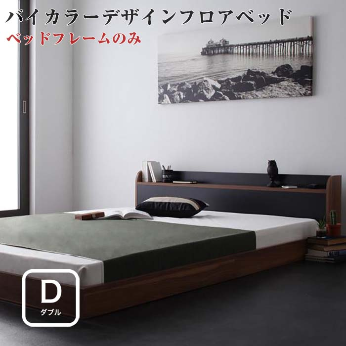 ローベッド 棚付き コンセント付き バイカラー デザイン フロアベッド 【DOUBLE-Wood】 【ベッドフレームのみ】 ダブルサイズ ダブルベッド ダブルベット