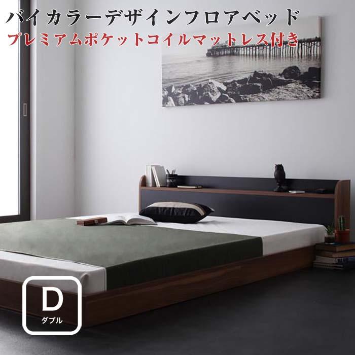 ローベッド 棚付き コンセント付き バイカラー デザイン フロアベッド 【DOUBLE-Wood】 【プレミアムポケットコイルマットレス付き】 ダブルサイズ ダブルベッド ダブルベット マットレス付き