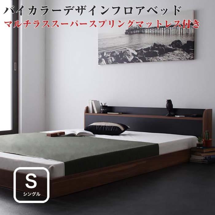 ベッド シングル マットレス付き シングルベッド ローベッド 棚付き コンセント付き バイカラー デザイン フロアベッド 【DOUBLE-Wood】 【マルチラススーパースプリングマットレス付き】 シングルサイズ シングルベット