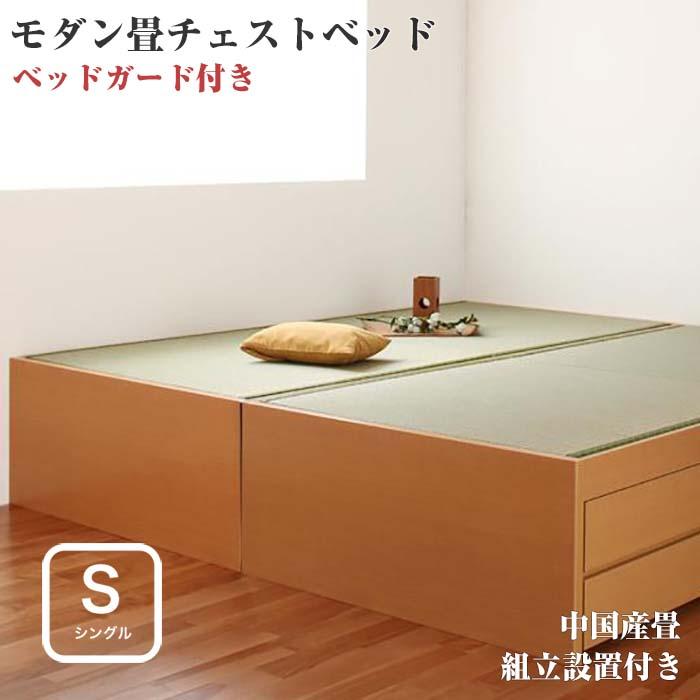 (組立設置サービス付) シンプル モダンベッド 畳ベッド チェストベッド 収納機能付き 収納付き 【翠緑】 すいりょ 【フレームのみ】 シングルサイズ シングルベッド シングルベット 【ベッドガード付き】