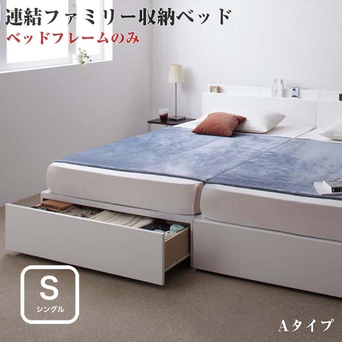 収納ベッド 連結ベッド ファミリー 分割ベッド Weitblick ヴァイトブリック ベッドフレームのみ Aタイプ シングルサイズ シングルベット ベッド 収納付き 引き出し付き コンセント付き 棚付き おしゃれ 一人暮らし インテリア 家具 通販