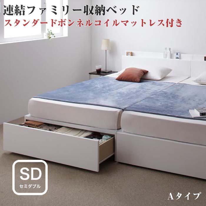 収納ベッド 連結ベッド ファミリー 分割ベッド Weitblick ヴァイトブリック スタンダードボンネルコイルマットレス付き Aタイプ セミダブルサイズ セミダブルベット ベッド 収納付き 引き出し付き コンセント付き 棚付き おしゃれ 一人暮らし インテリア 家具 通販
