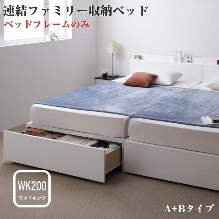収納ベッド 連結ベッド ファミリー 分割ベッド Weitblick ヴァイトブリック ベッドフレームのみ A+Bタイプ ワイドK200 ワイドサイズ ワイドベッド ベット 収納付き 引き出し付き コンセント付き 棚付き おしゃれ 一人暮らし インテリア 家具 通販
