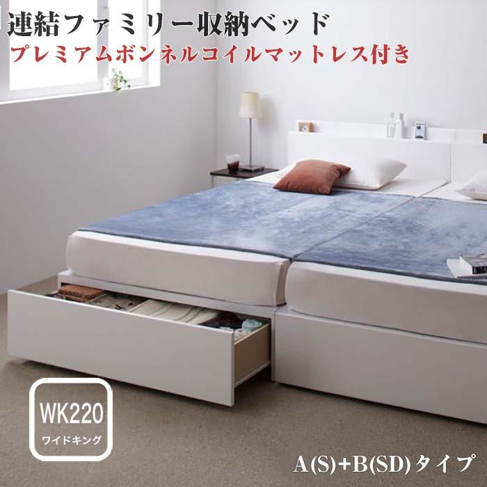 収納ベッド 連結ベッド ファミリー 分割ベッド Weitblick ヴァイトブリック プレミアムボンネルコイルマットレス付き A(S)+B(SD)タイプ ワイドK220 ワイドサイズ ワイドベッド ベット 収納付き 引き出し付き コンセント付き 棚付き おしゃれ 一人暮らし インテリア