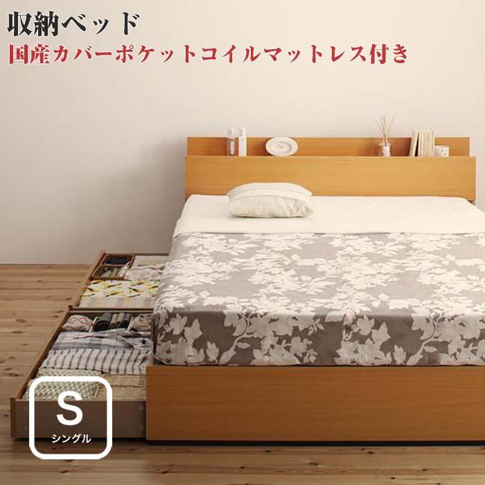 最高の品質 ベッド シングル マットレス付き シングルベッド 棚付き・コンセント付き 収納機能付き 収納ベッド 【Kercus】 ケークス 【国産カバーポケットコイルマットレス付き】 シングルサイズ シングルベット, イイタテムラ bf66f5e8