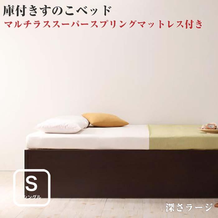 シングルベッド マットレス付き 大容量 収納庫付き 収納ベッド すのこベッド HBレス 【O・S・V 】 オーエスブイ・ラージ 【マルチラススーパースプリングマットレス付き】 シングルサイズ シングルベット 大容量収納庫付きすのこベッド