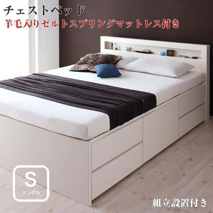 (組立設置サービス付)ベッド シングル マットレス付き シングルベッド 引き出し付きベッド 棚付き コンセント付き チェストベッド 収納ベッド 【Lagest】 ラジェスト 【羊毛入りゼルトスプリングマットレス付き】 シングルサイズ シングルベット