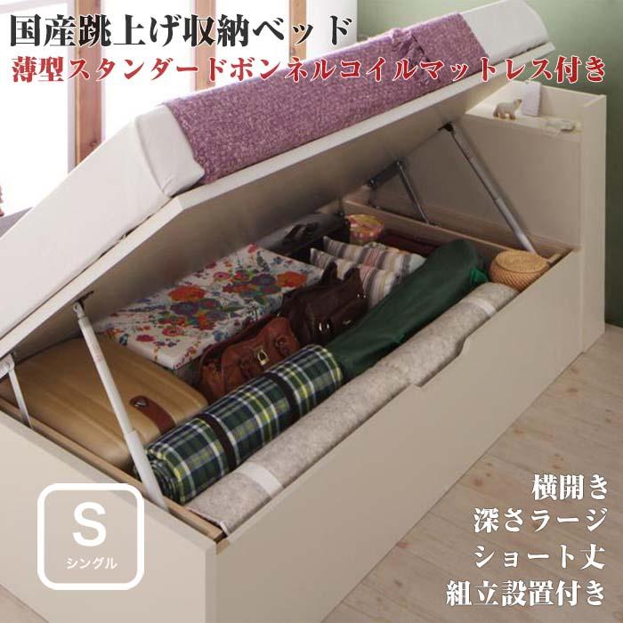 (組立設置サービス付)ベッド シングル マットレス付き シングルベッド 跳ね上げ式ベッド ショート丈 ガス圧式 跳ね上げベッド 収納ベッド 【Clory Short】 クローリーショート シングルサイズ ベット 【横開き】 薄型スタンダードボンネルコイルマットレス付き