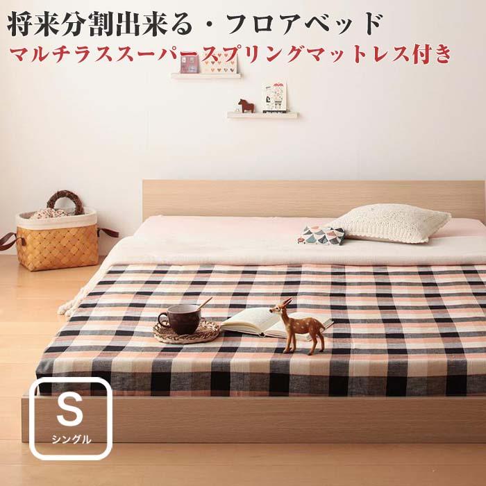ベッド シングル マットレス付き シングルベッド 大型フロアベッド ローベッド 将来分割出来る ファミリーベッド シンプルベッド 【Grati】 グラティー 【マルチラススーパースプリング付き】 シングルサイズ シングルベット