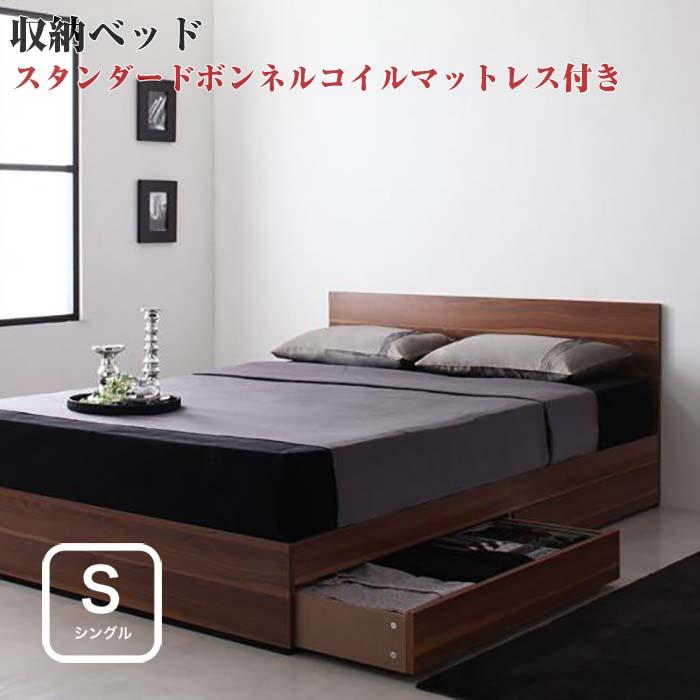 ベッド シングル マットレス付き シングルベッド 引き出し付きベッド シンプルベッド 収納ベッド 収納付きベッド 【Pleasat】 プレザート 【スタンダードボンネルコイルマットレス付き】 シングルサイズ シングルベット