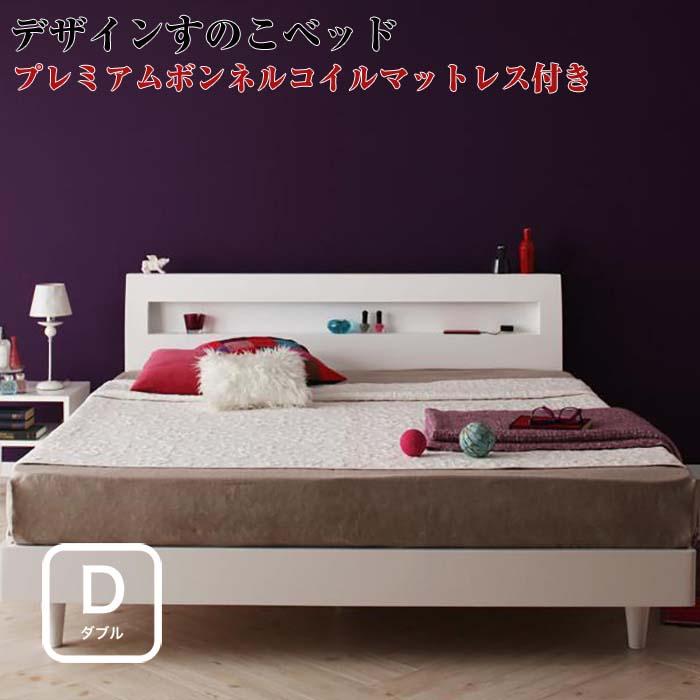 ベッド ベット 棚付き コンセント付き すのこベッド 【Quartz】 クォーツ 【プレミアムボンネルコイルマットレス付き】 ダブルサイズ ダブルベッド ダブルベット マットレス付き