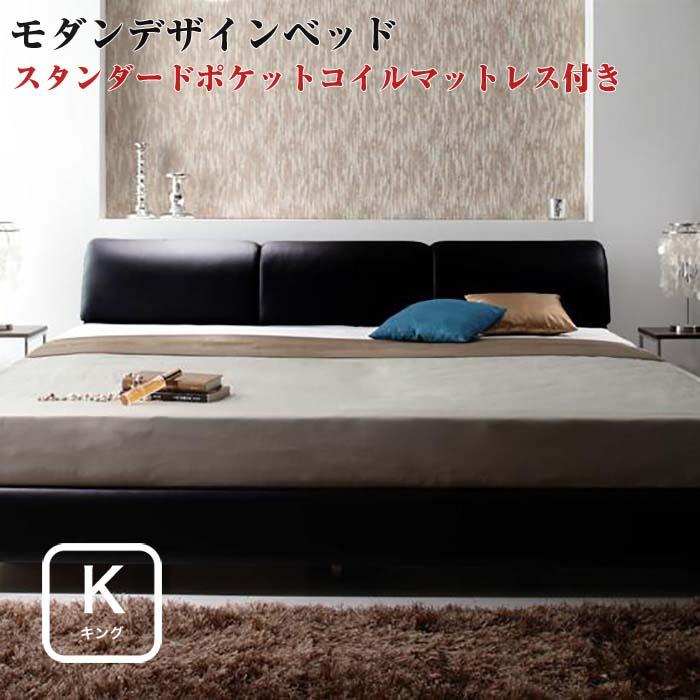 モダンデザインベッドKlein Wal クラインヴァール スタンダードポケットコイルマットレス付き キング(K×1)