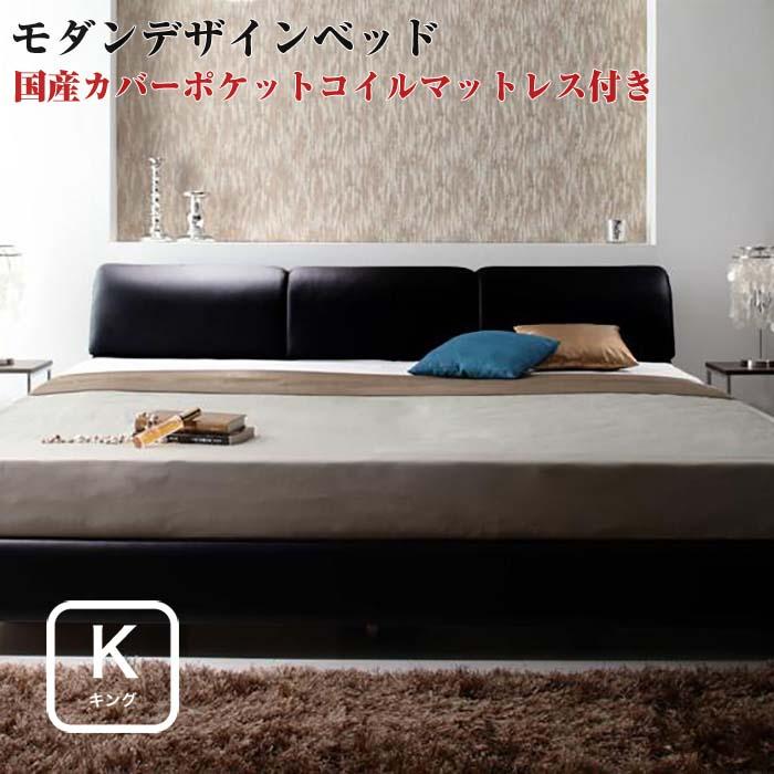 モダンデザインベッドKlein Wal クラインヴァール 国産カバーポケットコイルマットレス付き キング(K×1)