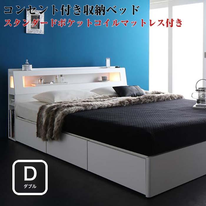 引き出し付きベッド 照明付き コンセント付き 収納ベッド 【Farben】 ファーベン 【スタンダードポケットコイルマットレス付き】 ダブルサイズ ダブルベッド ダブルベット マットレス付き