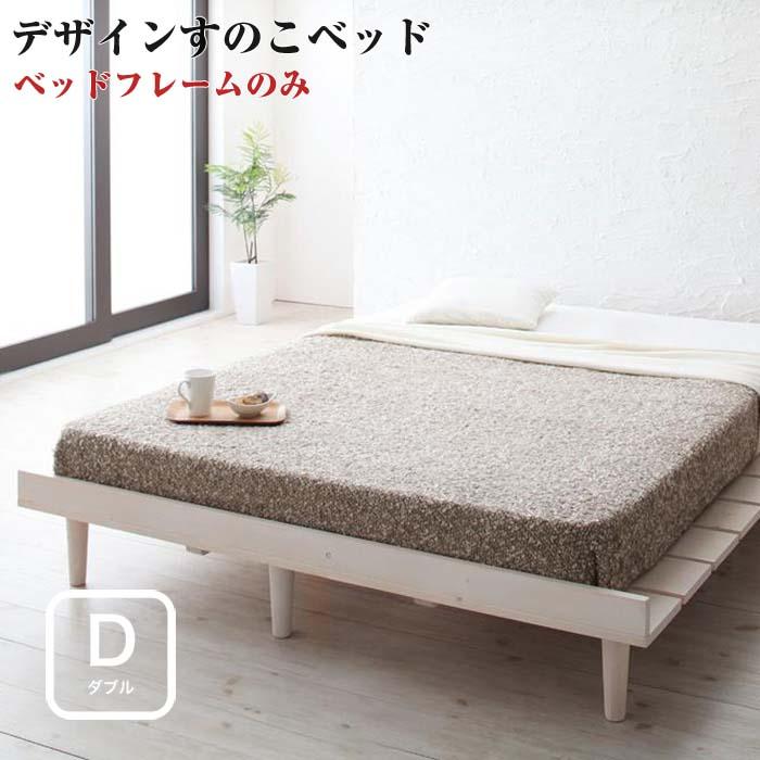 すのこベッド シンプルベッド ベット 天然木 【Resty】 リスティー 【ベッドフレームのみ】 ダブルサイズ ダブルベッド ダブルベット