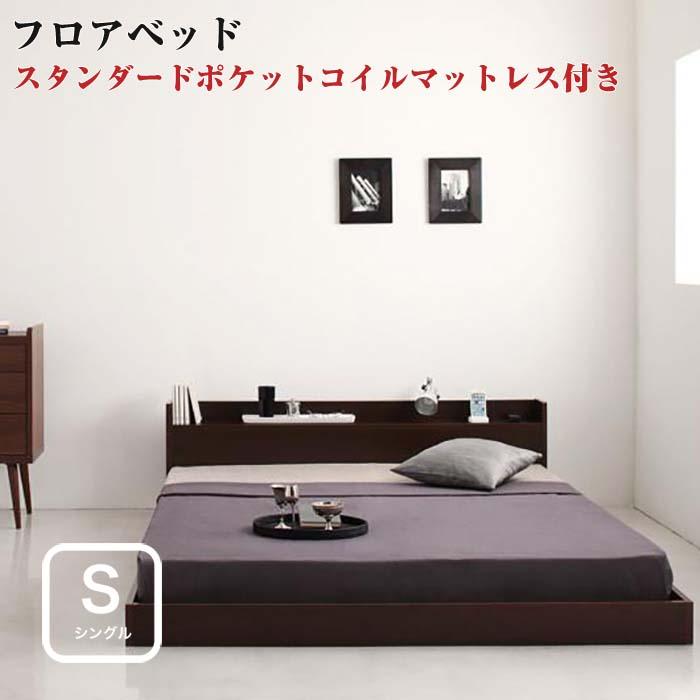 ベッド シングル マットレス付き シングルベッド 棚・コンセント付きフロアベッド 【Cruju】 クルジュ 【スタンダードポケットコイルマットレス付き】 シングルサイズ シングルベット