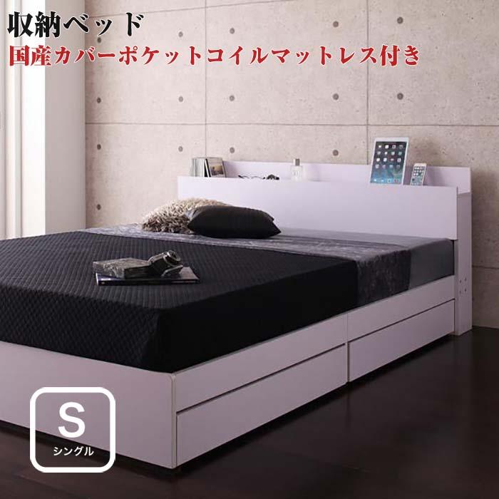 ベッド シングル マットレス付き シングルベッド 棚付き コンセント付き 収納ベッド 収納付き 【Gute】 グーテ 【国産カバーポケットコイルマットレス付き】 シングルサイズ シングルベット