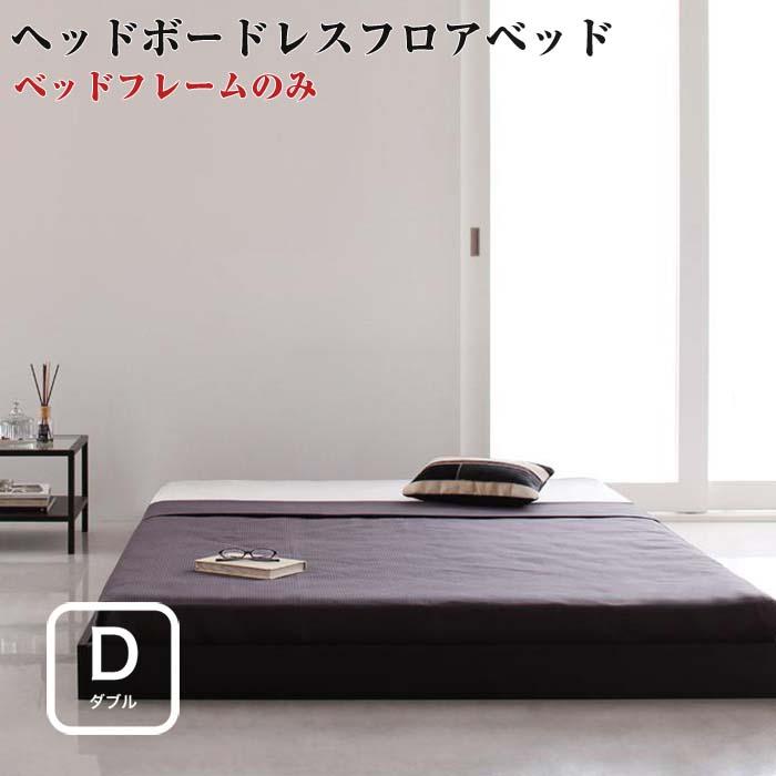 【ベッドフレームのみ】 レネット シンプルデザイン/ヘッドボードレスフロアベッド ダブルサイズ 【Rainette】 ダブルベット ダブルベッド
