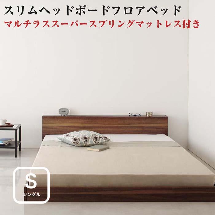 ベッド シングル マットレス付き シングルベッド スリムヘッドボードフロアベッド 【Une freise】 ユヌフレーズ 【マルチラススーパースプリングマットレス付き】 シングルサイズ シングルベット