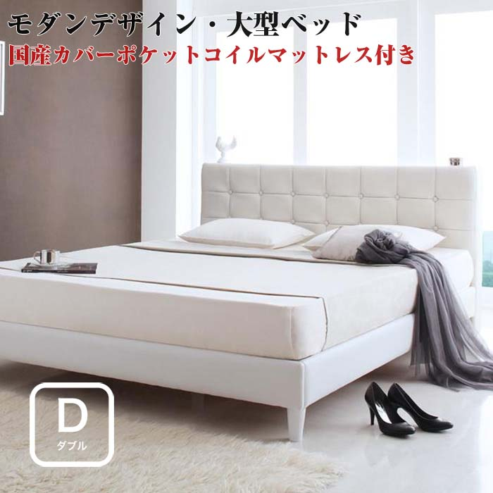大型ベッド モダンデザイン 高級レザー Strom シュトローム 国産カバーポケットコイルマットレス付き ダブルサイズ ダブルベッド ベット