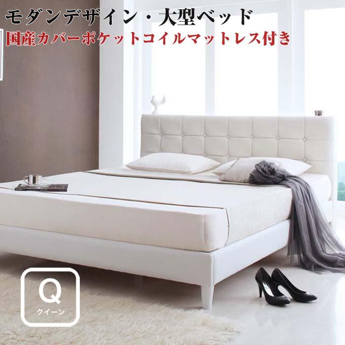 大型ベッド モダンデザイン 高級レザー Strom シュトローム 国産カバーポケットコイルマットレス付き クイーンサイズ(Q×1) クイーンベッド クィーンベット