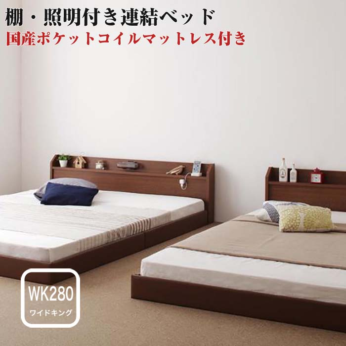 連結ベッド 棚付き 照明付き 親子で寝られる【JointJoy】ジョイント・ジョイ【日本製ポケットコイルマットレス付き】ワイドK280 キングサイズ 親子 4人 ファミリー 家族 大きいベッド 分割 ベット 並べる 寝室 3人 くっつける