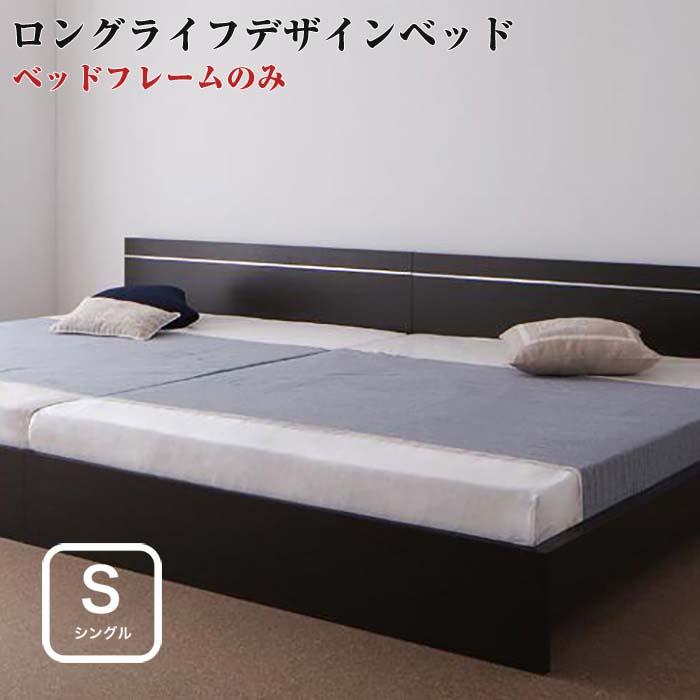 シングルベッド ずっと使える ロングライフデザイン 【Vermogen】 フェアメーゲン 【フレームのみ】 ローベッド フロアベッド シングルサイズ デザインベッド 木製ベッド ベット 省スペース コンパクト 日本製ベッドフレーム