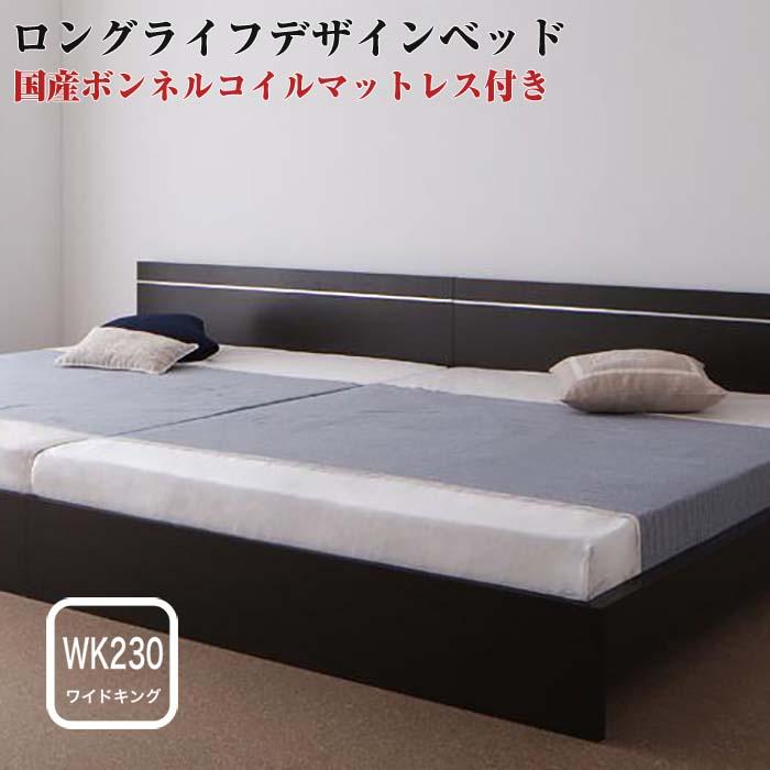 ずっと使えるロングライフデザインベッド【Vermogen】フェアメーゲン【日本製ボンネルコイルマットレス付き】ワイドK230