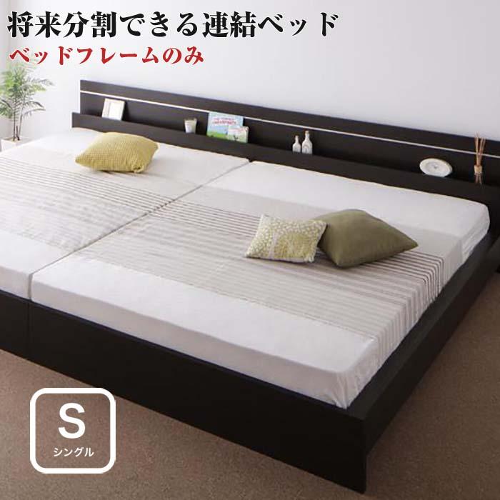シングルベッド 親子で寝られる 将来分割できる 連結ベッド 【JointEase】 ジョイント・イース 【フレームのみ】 木製ベッド 国産ベッドフレーム 宮棚付き 照明付き ローベッド フロアベッド シングルサイズ シングルベット