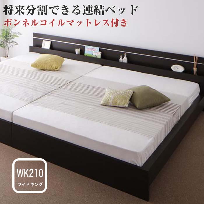 連結ベッド 親子で寝られる 本日限定 ジョイント イースワイドK210 輸入 キングサイズ 親子 4人 ファミリー 家族 大きいベッド 分割 ベット 国産 ワイドK210 寝室 並べる ボンネルコイルマットレス付き くっつける 日本製 将来分割できる 3人 JointEase イース