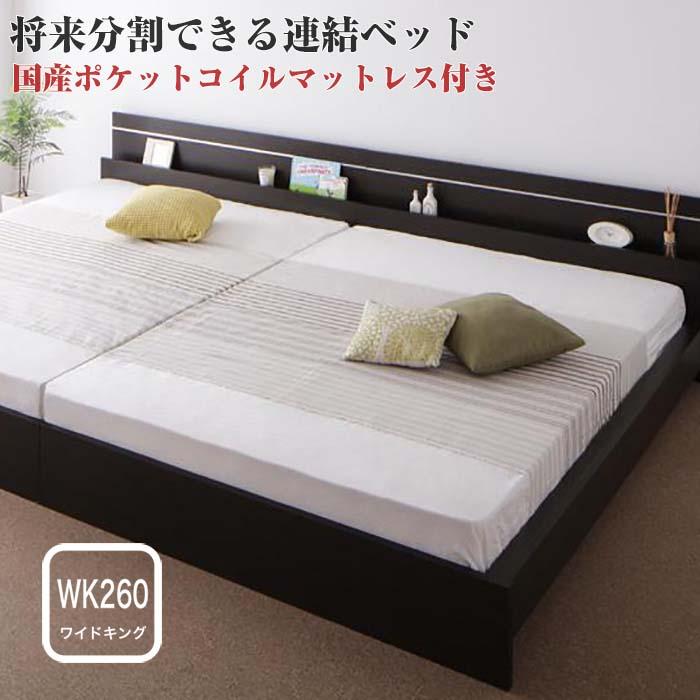 連結ベッド 親子で寝られる 将来分割できる 【JointEase】ジョイント・イース【日本製ポケットコイルマットレス付き】ワイドK260 キングサイズ 親子 4人 ファミリー 家族 大きいベッド 分割 ベット 並べる 寝室 3人 国産 日本製