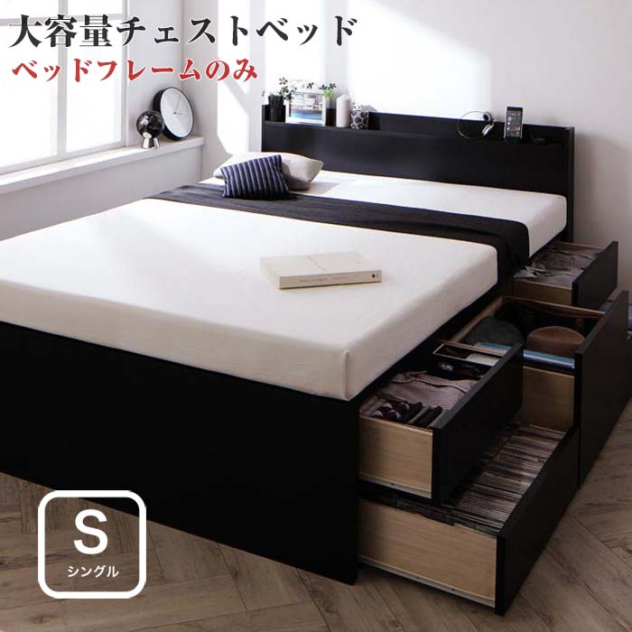シングルベッド 棚付き コンセント付き 大容量 チェストベッド 【Armario】 アーマリオ 【フレームのみ】 収納付きベッド 木製ベッド シングルサイズ ヘッドボード 宮付き ベッド下収納 収納ベッド 日本製フレーム 一人暮らし