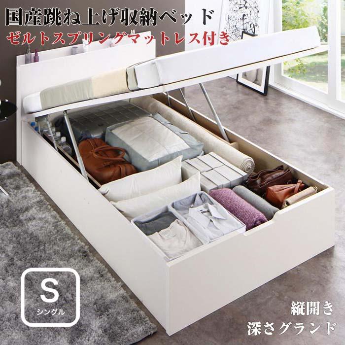 お客様組立 国産跳ね上げ収納ベッド Renati-WH レナーチ ホワイト ゼルトスプリングマットレス付き 縦開き シングルサイズ 深さグランド シングルベッド ベット 収納付き コンセント付き おしゃれ 一人暮らし インテリア 家具 通販