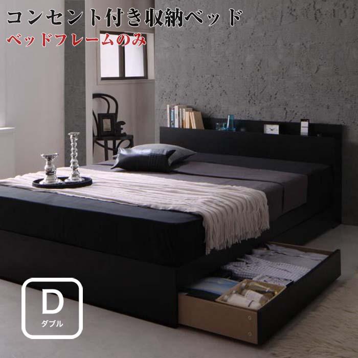 モダンライト・コンセント付き収納ベッドPesante ペザンテ ベッドフレームのみ ダブルサイズ ダブルベッド ダブルベット 収納付き コンセント付き 引き出し付き 照明付き おしゃれ 一人暮らし インテリア 家具 通販