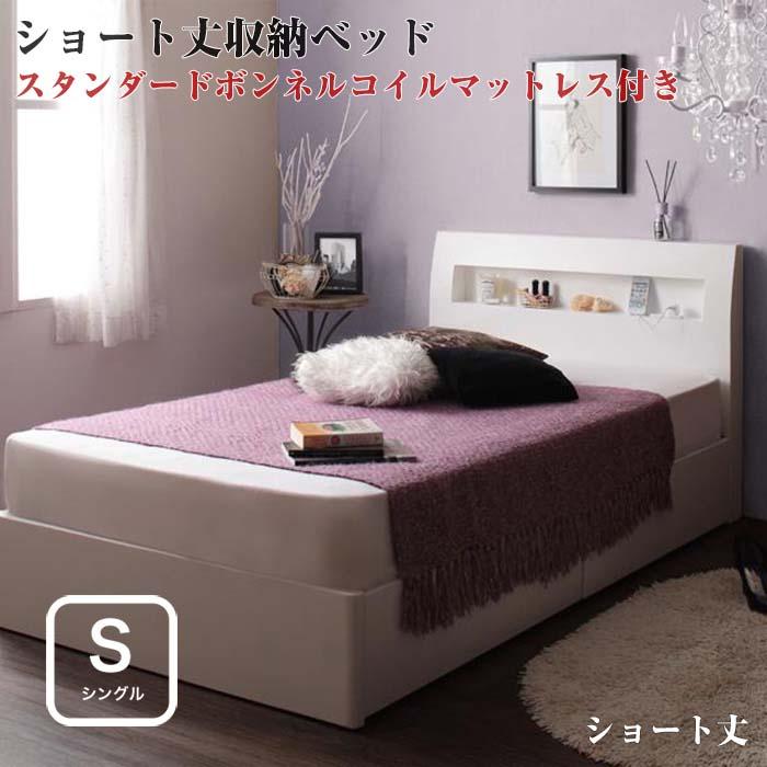 ベッド シングル マットレス付き シングルベッド 棚付き コンセント付き ショート丈 収納ベッド 収納付き 【collier】 コリエ 【スタンダードボンネルコイルマットレス付き】 シングルサイズ シングルベット