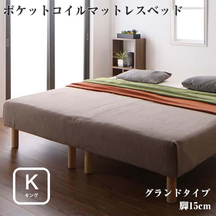 【送料無料】キングベッド マットレス付き 日本製 ポケットコイルマットレスベッド MORE モア グランドタイプ 脚15cm 脚付きマットレスベッド ベット 一体型ベッド 足つきマットレス 脚付マットレス ごろ寝マット ベッド脚付き 脚つき 大型