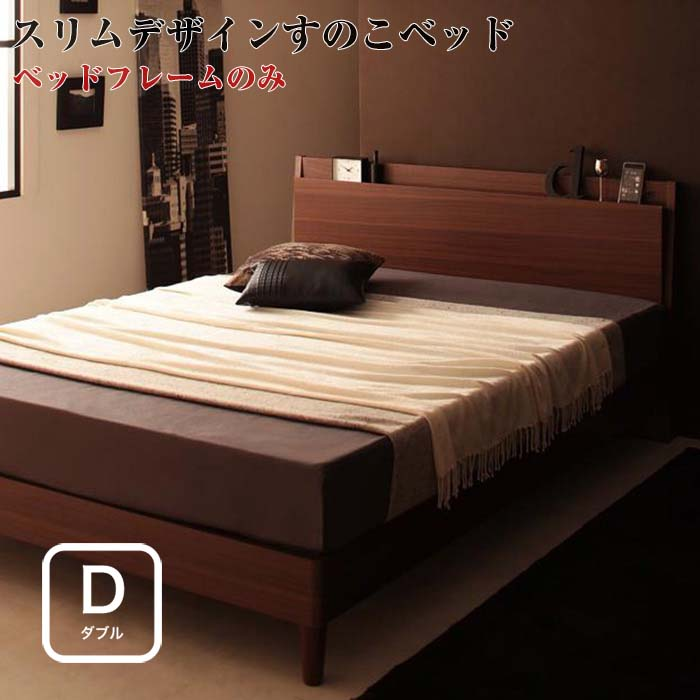 棚・コンセント付きスリムデザインすのこベッド 【slim&sharp】 スリムアンドシャープ 【ベッドフレームのみ】 ダブルサイズ ダブルベッド ダブルベット