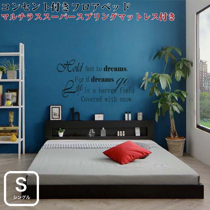 ベッド シングル マットレス付き シングルベッド LEDライト・コンセント付きフロアベッド 【Tessera】 テセラ 【マルチラススーパースプリングマットレス付き】 シングルサイズ シングルベット