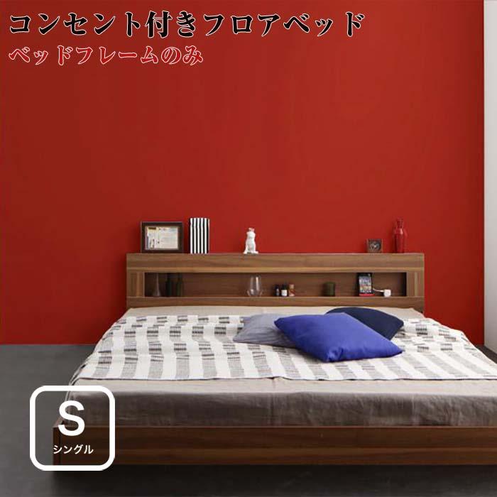 ベッド シングル シングルベッド フロアベッド ローベッド LEDライト付き コンセント付き【Rufen】 ルーフェン 【フレームのみ】 シングルサイズ シングルベット