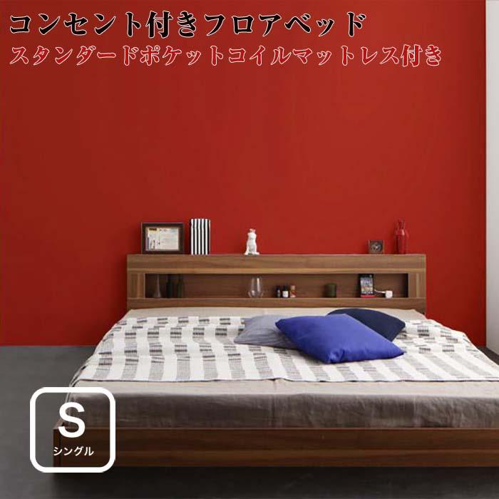 ベッド シングル マットレス付き シングルベッド LEDライト・コンセント付きフロアベッド 【Rufen】 ルーフェン 【スタンダードポケットコイルマットレス付き】 シングルサイズ シングルベット