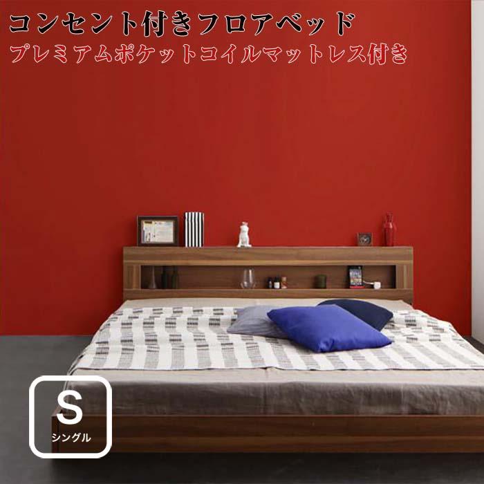 ベッド シングル マットレス付き シングルベッド LEDライト・コンセント付きフロアベッド 【Rufen】 ルーフェン 【プレミアムポケットコイルマットレス付き】 シングルサイズ シングルベット