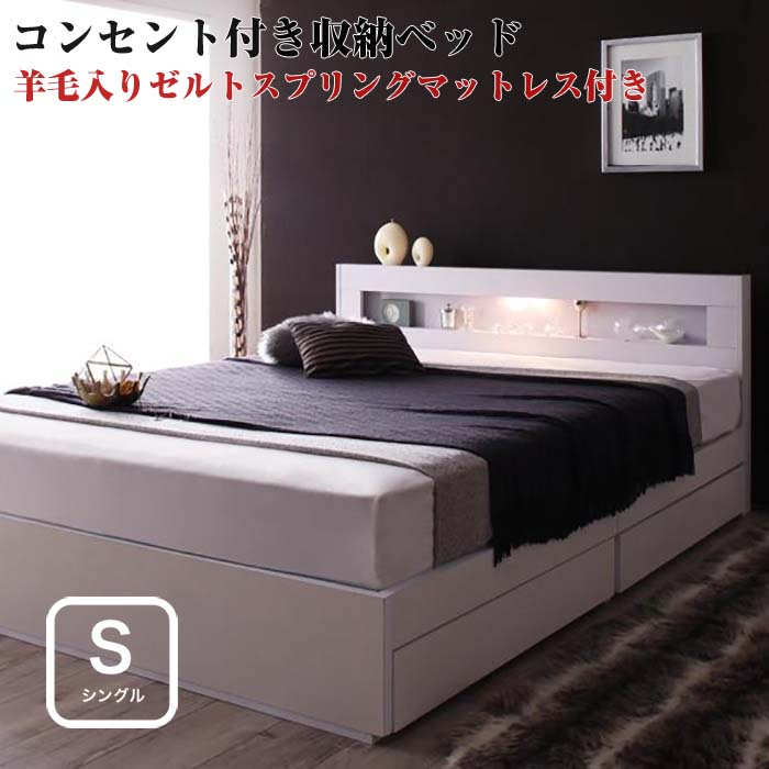 ベッド シングル マットレス付き シングルベッド LEDライト 照明付き コンセント付き 収納ベッド 収納付き 【Estado】 エスタード 【羊毛入りゼルトスプリングマットレス付き】 シングルサイズ シングルベット
