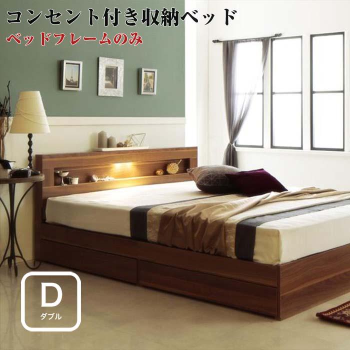 LEDライト付き コンセント付き 収納ベッド 収納付き 引き出し付き Ultimus ウルティムス ベッドフレームのみ ダブルサイズ ダブルベッド ダブルベット おしゃれ 一人暮らし インテリア 家具 通販