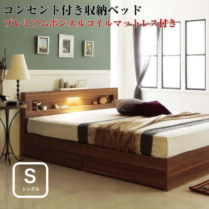 LEDライト付き コンセント付き 収納ベッド Ultimus ウルティムス プレミアムボンネルコイルマットレス付き シングルサイズ シングルベッド シングルベット マットレス付き 収納付き 引き出し付き 照明付き おしゃれ 一人暮らし インテリア 家具 通販