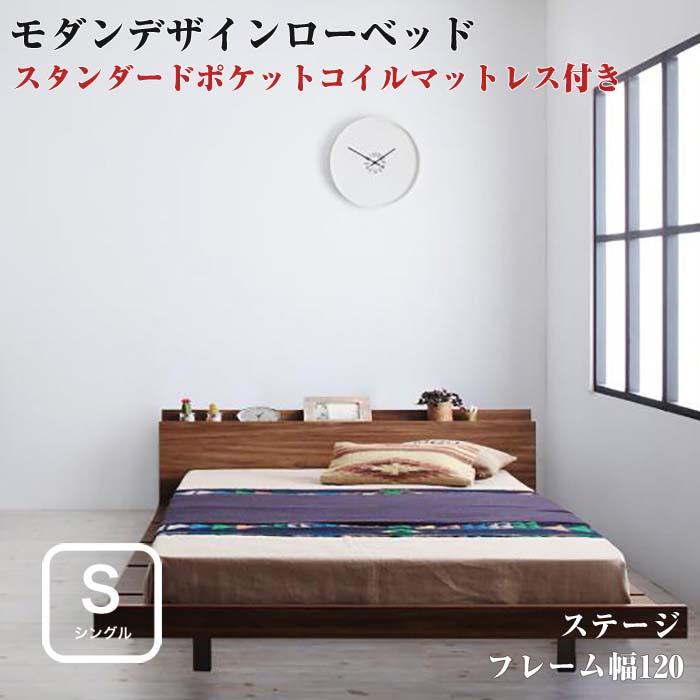 ベッド シングル マットレス付き シングルベッド 棚・コンセント付きモダンデザインローベッド 【Tschues】 チュースW120 【スタンダードポケットコイルマットレス付き】 シングルサイズ シングルベット フレーム幅120