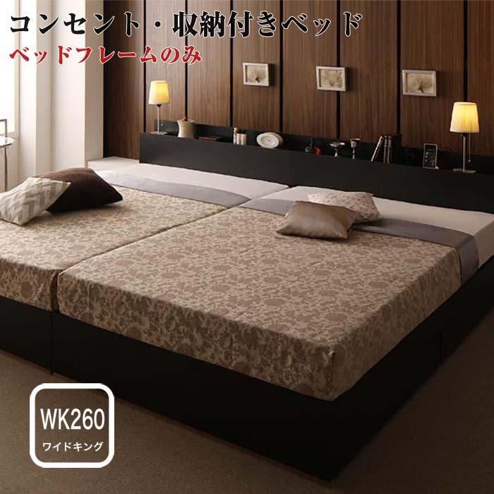 棚付き コンセント付き 収納ベッド 収納付き 大型ベッド 【Deric】 デリック 【フレームのみ】 WK260(SD+D) 収納付きベッド デザインベッド (セミダブル+ダブル) ワイドキング ファミリーベッド 連結ベッド 広い 家族 夫婦