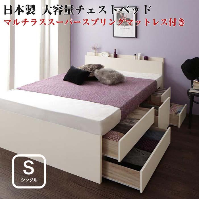 【送料無料】シングルベッド マットレス付き 日本製 棚付き コンセント付き チェストベッド Spatium スパシアン マルチラススーパースプリングマットレス付き 収納ベッド 大容量ベッド シングルサイズ ベット 大量収納ベッド 収納付きベッド 引出し付き
